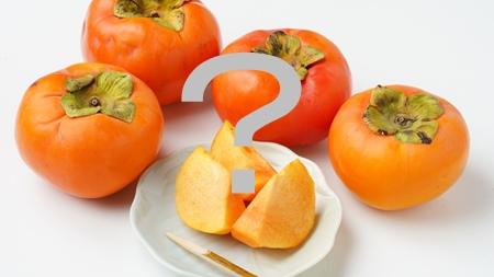 柿のビタミンAは大丈夫?