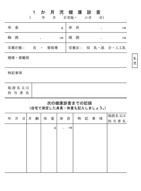 1か月児健康診断のページ