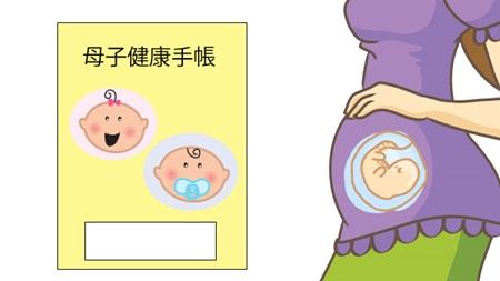 母子手帳はこの時期にもらうのが最適?
